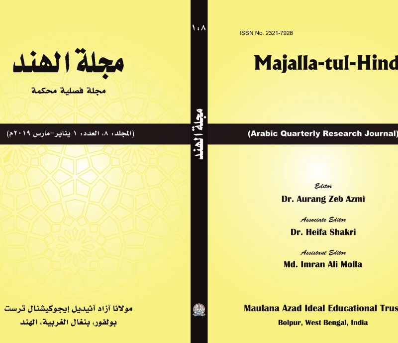 majallah-8-1