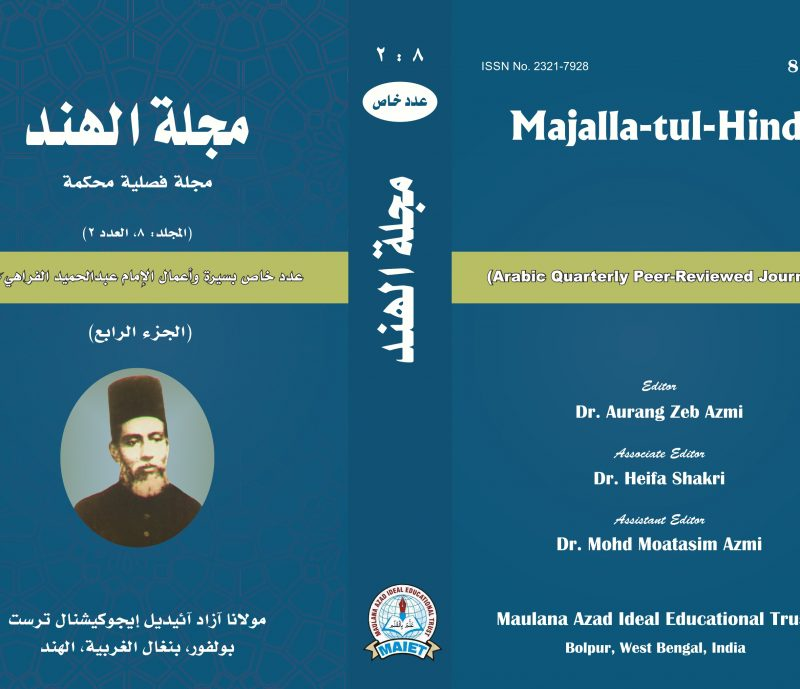 majallatul hind vol 8 issue 2
