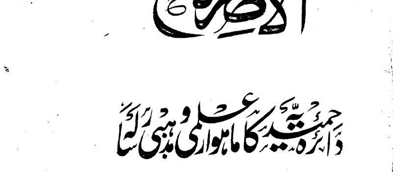 Al Islah Journal - الاصلاح