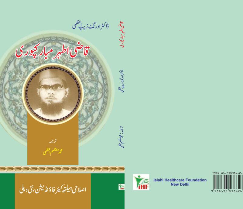 Qadi-Athar-Mubarakpuri